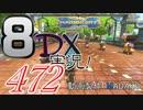 初日から始める!日刊マリオカート8DX実況プレイ472日目