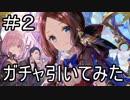 【実況】3周年&スカサハガチャを引いてみた!(ノー編集版)【Fate/GrandOrder】part2