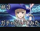 【実況】3周年&スカサハガチャを引いてみた!(ノー編集版)【Fate/GrandOrder】part3