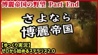 【Stellaris 2.0】ゼロから始めるステラリス 博麗帝国の野望 Part End【ゆっくり実況】