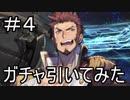 【実況】3周年&スカサハガチャを引いてみた!(ノー編集版)【Fate/GrandOrder】part4