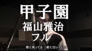 福山雅治 / 甲子園 フル 歌詞付き カバー