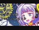 週刊UTAUオリジナル曲ランキング#283