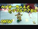 【マリオカート8DX】元日本代表が強さを求めて PART60