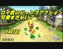 【マリオカート8DX】元日本代表が強さを求めて PART61