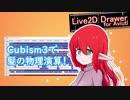 第60位:【Aviutl】Live2D DrawerがCubism3.2に対応しました【Live2D】