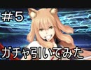 【実況】3周年&スカサハガチャを引いてみた!(ノー編集版)【Fate/GrandOrder】part5