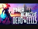 【実況】生きるとは前に進むことだ#1【Dead Cells】
