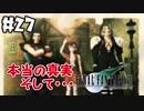 #27【nomoのファイナルファンタジー7】実況プレイ