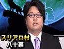 【クイズ王降臨】麻雀プロの人狼スリアロ村:第八十幕(上)