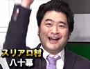 【クイズ王降臨】麻雀プロの人狼スリアロ村:第八十幕(中)