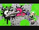 【声あり】ただ遊ぶ。Splatoon2! part1