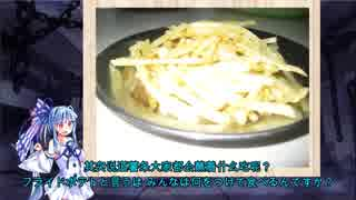 【VOICEROID實況】琴葉葵のシンプルなキッチン