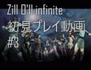 《PS2》Zill O'll infinite初見プレイ動画 #3 【ジルオール インフィニット】