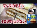 【ご当地バーガー】チキン南蛮バーガーを紹介しようと思ったら...【バーガー探訪】