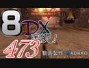 初日から始める!日刊マリオカート8DX実況プレイ473日目