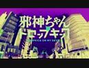 【ニコカラ】あの娘にドロップキック / 邪神★ガールズ (TVsize/off)