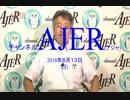 『今考えるべき国防動員法①』坂東忠信 AJER2018.8.13(3)
