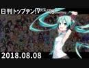 日刊トップテン!VOCALOID&something【日刊ぼかさん2018.08.08】