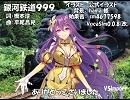 【墨清弦_V5I】銀河鉄道999【カバー】
