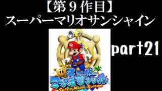 スーパーマリオサンシャイン実況 part21【ノンケのマリオゲームツアー】