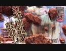 温羅桃太郎の旅-26