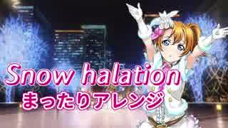 【ラブライブ!】Snow halation・まったりアレンジ