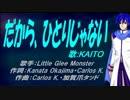 【KAITO】だから、ひとりじゃない【カバー曲】