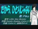 【PIKO】だから、ひとりじゃない【カバー曲】