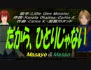 【Masayo&Masao】だから、ひとりじゃない【カバー曲】