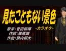 【ニコカラ】見たこともない景色【off vocal】