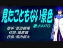 【KAITO】見たこともない景色【カバー曲】