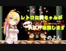 【ゆき姫救出絵巻】レトロな葵ちゃんがゆる~く大江戸を旅します そのよん【ボイスロイド実況】