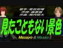 【Masayo&Masao】見たこともない景色【カバー曲】