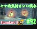 【WoT】ヤマ的気持ちがいい試合 #92 Standard B【後付け実況】