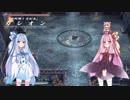 【YsO】琴葉姉妹と「女神」を探しに行こう part22 トール編