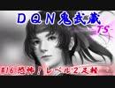 DQN鬼武蔵-TS-(信長の野望・大志)#16恐怖!レベル2足軽