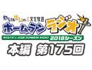 【第175回】れい&ゆいの文化放送ホームランラジオ!