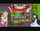 【DQ3】豪傑マキと優しいずんちゃんの魔王討伐の旅 Ep.15【VOICEROID実況】