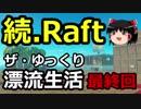 続【Raft】ザ・ゆっくり漂流生活part.LAST