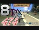 初日から始める!日刊マリオカート8DX実況プレイ474日目