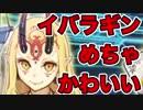 【ガチャ実況】イバラギン狙いで夏鯖PU!!【無償70連】