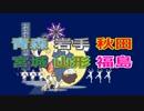 さんさ踊り・三社大祭・竿燈まつり2018 【東北6県夏祭り弾丸ツアー前編】