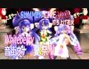 【音街ウナ】『たまや~!かぎや~!』夏祭り Whiteberry VOCALOIDカバー