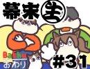 [会員専用]幕末生 第31回(BAKFU-&子育てゲーム)