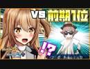 【ポケモン】前期最終1位とマッチング!選出を読み切れ!