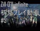 《PS2》Zill O'll infinite初見プレイ動画 #5 【ジルオール インフィニット】