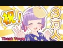 3万人ありがとう!!!と告知(・8・)