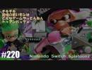 082 ゲームプレイ動画 #220 「スプラトゥーン2」