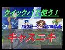 クイックパで使うキャスニキのプレイ動画!